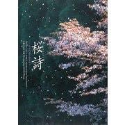 桜詩―日本の春と桜を詠う [単行本]