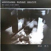 HIROSHIMA FADING IMAGES [単行本]
