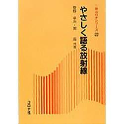 やさしく語る放射線(新コロナシリーズ〈22〉) [全集叢書]