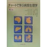 チャートで学ぶ病態生理学 第2版 [単行本]