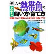 美しい熱帯魚の上手な飼い方・育て方-熱帯魚カタログと飼育のコツ、増やし方/水草レイアウト [単行本]