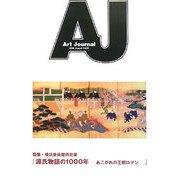 Art Journal〈Vol.57〉 [全集叢書]
