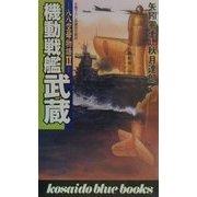 機動戦艦武蔵―八八空母物語〈2〉(広済堂ブルーブックス) [新書]