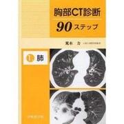 胸部CT診断90ステップ 1 [単行本]