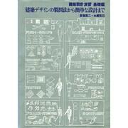 建築デザインの製図法から簡単な設計まで-建築設計演習基礎編 [単行本]