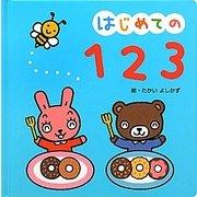 はじめての123 [絵本]