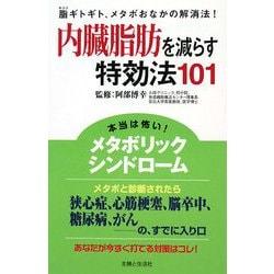 内臓脂肪を減らす特効法101 [新書]