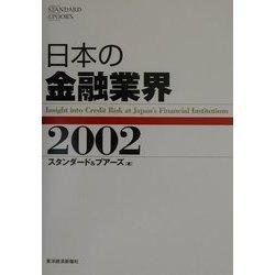 日本の金融業界〈2002〉 [単行本]