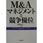 M&Aマネジメントと競争優位 [単行本]