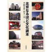 北京なるほど文化読本 [単行本]