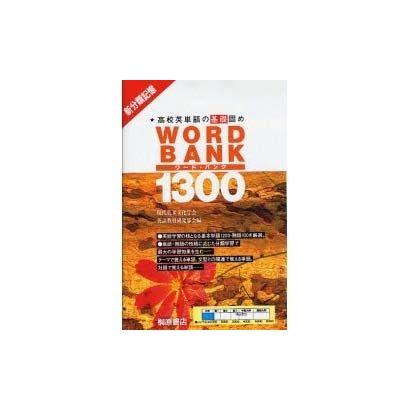 WORD BANK 1300 [単行本]
