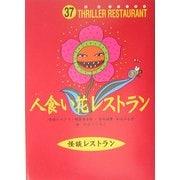 人食い花レストラン(怪談レストラン〈37〉) [新書]