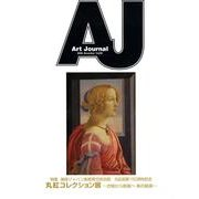 Art Journal Vol.58(2008.Novemb [全集叢書]