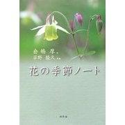 花の季節ノート [単行本]