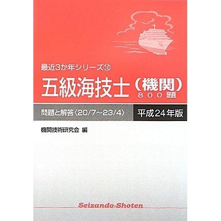 五級海技士(機関)800題 問題と解答(20/7-23/4)〈平成24年版〉20/7-23/4(最近3か年シリーズ〈10〉) [単行本]