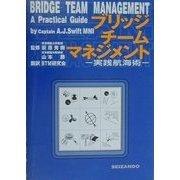 ブリッジチームマネジメント―実践航海術 [単行本]