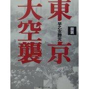 図説 東京大空襲(ふくろうの本) [全集叢書]