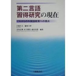 第二言語習得研究の現在―これからの外国語教育への視点 [単行本]