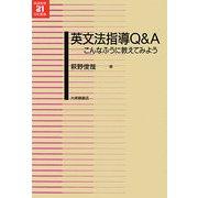 英文法指導Q&A―こんなふうに教えてみよう(英語教育21世紀叢書) [単行本]