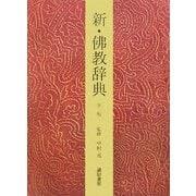 新・佛教辞典 第三版 [事典辞典]