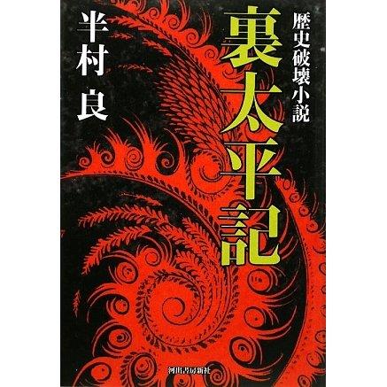 歴史破壊小説 裏太平記 [単行本]