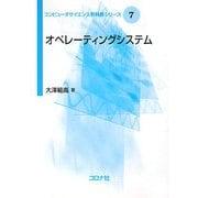オペレーティングシステム(コンピュータサイエンス教科書シリーズ〈7〉) [全集叢書]