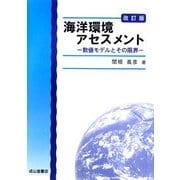 海洋環境アセスメント―数値モデルとその限界 改訂版 [単行本]