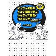 ハイディ矢野の4コマ漫画で学ぶネイティブ発音・リスニング―これは絶対使える!魔法の法則80 [単行本]