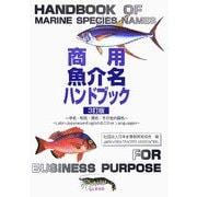 商用魚介名ハンドブック―学名・和名・英名・その他外国名 3訂版 [単行本]