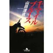 千マイルブルース(幻冬舎文庫) [文庫]