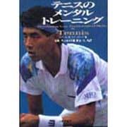 テニスのメンタルトレーニング [単行本]