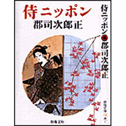 侍ニッポン 新装版 (春陽文庫) [文庫]