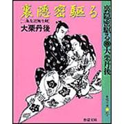裏隠密駆る―二条左近無生剣(春陽文庫) [文庫]