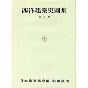 西洋建築史図集 3訂版 [単行本]
