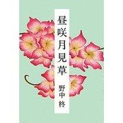 昼咲月見草 [単行本]