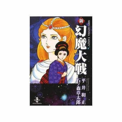 新幻魔大戦(秋田文庫 5-42) [文庫]