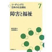 障害と福祉(リーディングス日本の社会福祉〈7〉) [全集叢書]