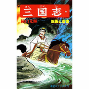 三国志 20(希望コミックス 72) [コミック]