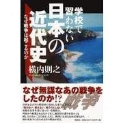 学校で習わない日本の近代史-なぜ戦争は起こるのか [単行本]