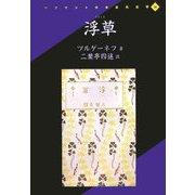 浮草(リプリント日本近代文学〈36〉) [全集叢書]