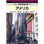 アメリカ(ベラン世界地理大系〈17〉) [全集叢書]