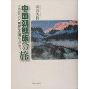 中国朝鮮族への旅―中朝国境の河、鴨緑江・豆満江北岸紀行 [単行本]
