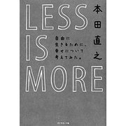 LESS IS MORE―自由に生きるために、幸せについて考えてみた。 [単行本]