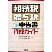 相続税・贈与税の申告書作成ガイド [単行本]