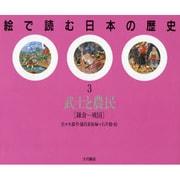 武士と農民 鎌倉-戦国(絵で読む日本の歴史〈3〉) [全集叢書]