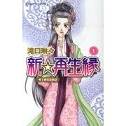 新☆再生縁-明王朝宮廷物語 1(プリンセスコミックス) [コミック]
