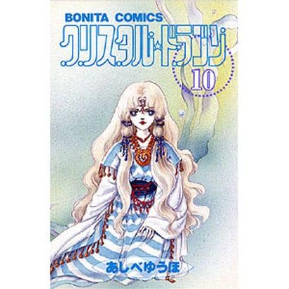 クリスタル・ドラゴン 10(ボニータコミックス) [コミック]