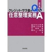 クレジット・サラ金の任意整理実務Q&A [単行本]