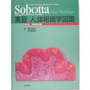Sobotta 実習 人体組織学図譜 第5版 [単行本]