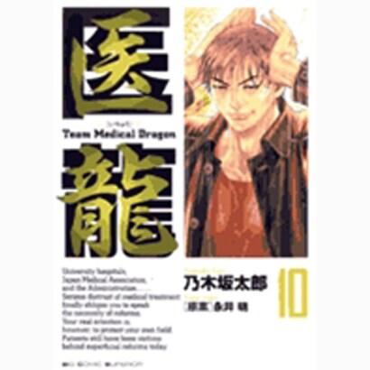 医龍<10>(ビッグ コミックス) [コミック]